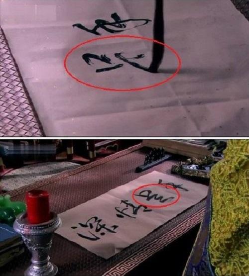 Chữ thư pháp trên giấy khi đang viết và lúc viết xong khác hẳn nhau. Những nếp gấp trên giấy cũng cho thấy sự khác biệt.
