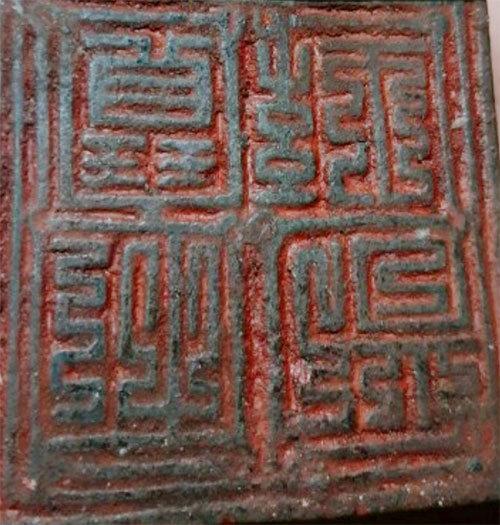Mặt vuông của chiếc ấn được khắc chữ thư pháp Hán cổ. Ảnh: Hùng Lê
