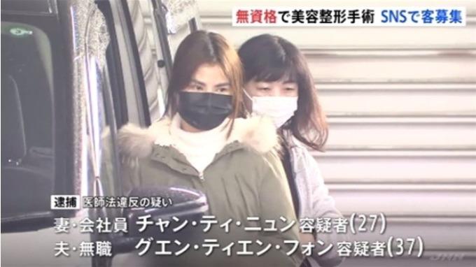 Người vợ khi bị bắt. Ảnh: NHK